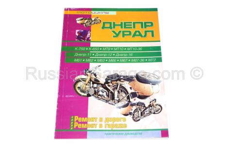 Repair manual (practical guide) URAL DNEPR