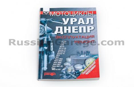 Repair manual URAL DNEPR