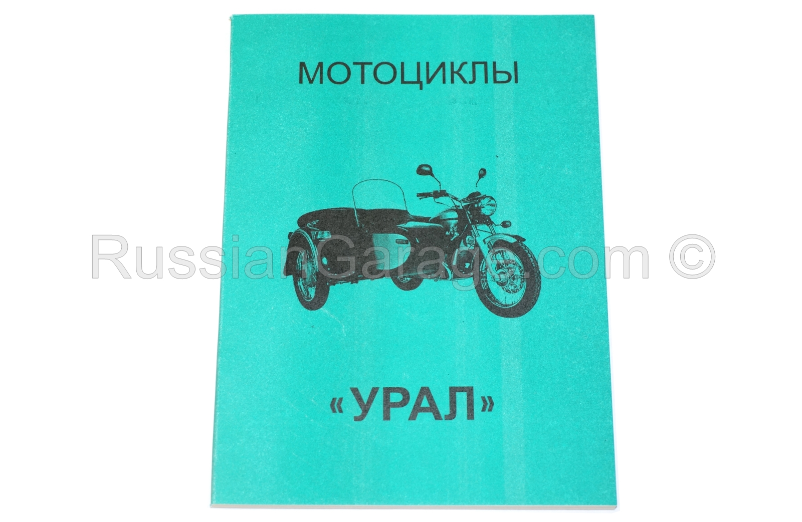 Manual (green cover) URAL